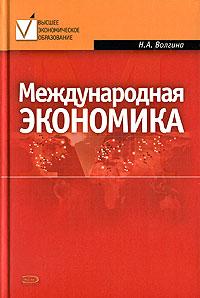 Международная экономика: Учебное пособие Волгина Н.А.