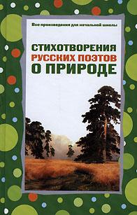Стихотворения русских поэтов о природе