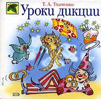 Уроки дикции Ткаченко Т.А.