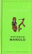 Кеннер Д. - Матрица Manolo' обложка книги