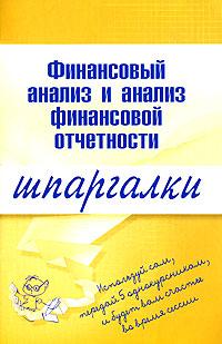 Финансовый анализ и анализ финансовой отчетности. Шпаргалки Орехова Е.В.