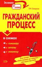 Завадская Л.Н. - Гражданский процесс в схемах: Учебное пособие' обложка книги
