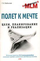 Рыбникова Т.Н. - Полет к мечте. Цели, планирование и реализация' обложка книги