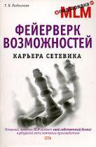 Рыбникова Т.Н. - Фейерверк возможностей. Карьера сетевика' обложка книги