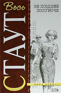 Не позднее полуночи: детективные романы, повесть