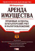 Семенихин В. - Аренда имущества: правовые аспекты, бухгалтерский учет и налогообложение: практическое руководство' обложка книги