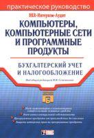 Семенихин В. - Компьютеры, компьютерные сети и программные продукты: Бухгалтерский учет и налогообложение' обложка книги