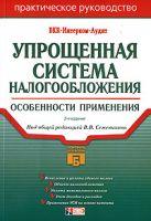 Семенихин В. - Упрощенная система налогообложения: особенности применения: практическое руководство' обложка книги