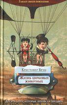 Брэм К. - Жизнь цирковых животных' обложка книги