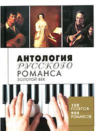 Антология русского романса. Золотой век