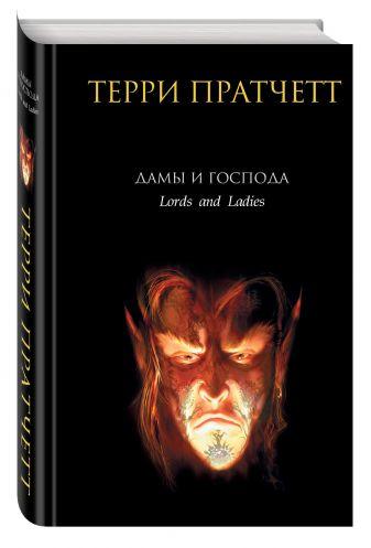 Терри Пратчетт - Дамы и Господа обложка книги
