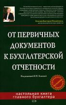 Власова В.М. - От первичных документов к бухгалтерской отчетности' обложка книги
