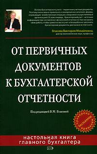 От первичных документов к бухгалтерской отчетности Власова В.М.
