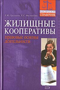 Жилищные кооперативы: правовые основы деятельности Грудцына Л.Ю., Филиппова Е.С.
