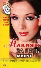 Горбункова О.Г. - Макияж за пять минут' обложка книги