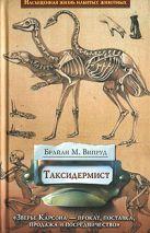 Випруд Б.М. - Таксидермист' обложка книги