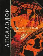 Аполлодор - Мифологическая библиотека' обложка книги
