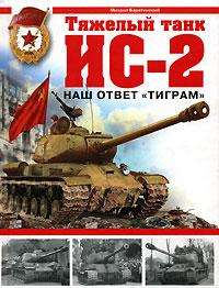 """Тяжелый танк ИС-2. Наш ответ """"Тиграм"""" - фото 1"""