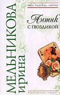 Антик с гвоздикой: роман