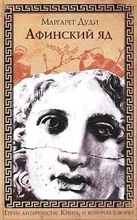 Афинский яд