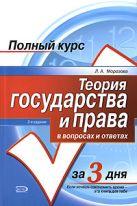 Морозова Л.А. - Теория государства и права в вопросах и ответах: учебное пособие. 2-е издание' обложка книги