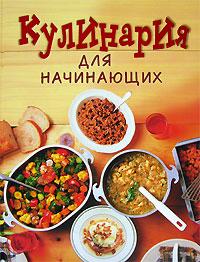 Кулинария для начинающих