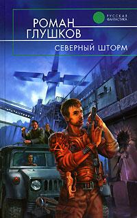 Глушков Р.А. - Северный шторм обложка книги