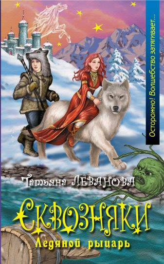 Леванова Т.С. - Сквозняки. Ледяной рыцарь обложка книги
