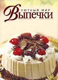 Уютный мир выпечки Борисова А.В.