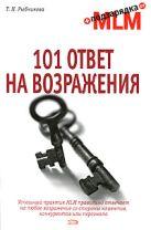 Рыбникова Т.Н. - 101 ответ на возражения' обложка книги