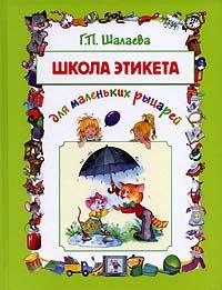 Школа этикета для маленьких рыцарей Шалаева Г.П.