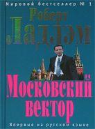 Ладлэм Р., Ларкин П. - Московский вектор' обложка книги