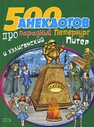 Атасов С. - 500 анекдотов про парадный Петербург и хулиганский Питер' обложка книги