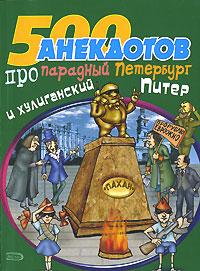 500 анекдотов про парадный Петербург и хулиганский Питер
