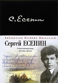 Есенин Сергей. Стихотворения, поэмы, проза Есенин С.А.