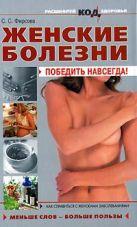 Фирсова С.С. - Женские болезни: победить навсегда!' обложка книги