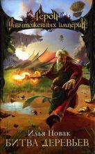 Новак И. - Битва Деревьев' обложка книги