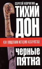 Корягин С. - Тихий Дон: черные пятна. Как уродовали историю казачества' обложка книги