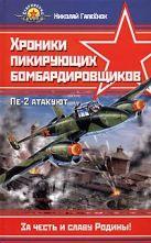 Гапеенок Н.И. - Хроники пикирующих бомбардировщиков. Пе-2 атакуют' обложка книги