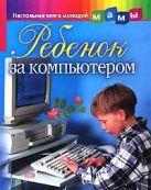 Никитина М.В. - Ребенок за компьютером' обложка книги