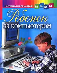 Ребенок за компьютером Никитина М.В.