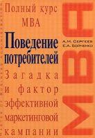 Сергеев А.М., Бойченко Е.А. - Поведение потребителей: учебное пособие' обложка книги