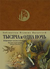 Тысяча и одна ночь: избранные сказки и истории