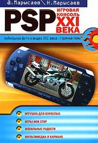 PSP - игровая консоль ХХI века