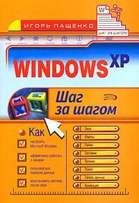 Windows XP. Шаг за шагом - фото 1