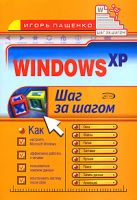 Пащенко И.Г. - Windows XP. Шаг за шагом' обложка книги
