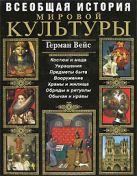 Вейс Г. - Всеобщая история мировой культуры' обложка книги