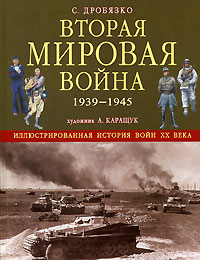 Вторая мировая война 1939 - 1945