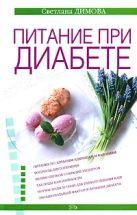 Димова С.А. - Питание при диабете' обложка книги