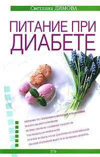 Питание при диабете Димова С.А.